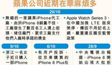 Apple Watch網絡電話功能 內地突叫停