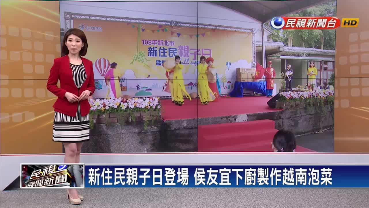 新住民親子日登場 侯友宜下廚製作越南泡菜