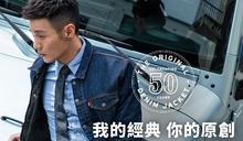 LEVI'S Type 3丹寧夾克50週年!