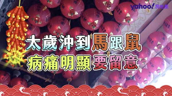 【金鼠年必看】楊登嵙:值太歲跟沖太歲生肖,鼠馬需多留意健康
