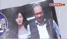 70歲不輸7年級生 吳乃仁帶豪乳妹出場
