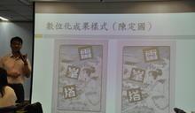 搶救漫畫史料 鄭麗君:台中水湳智慧城設立「國家漫畫博物館」