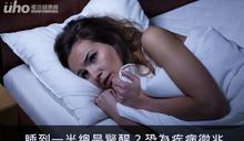睡到一半總是驚醒?恐為疾病徵兆