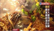 火辣諸葛烤魚、百花油條 吸引世大運選手嚐鮮
