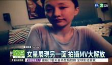 范曉萱男友出輯 4女星拍MV