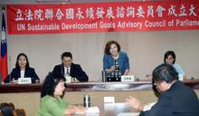 立法院聯合國永續發展諮詢委員會成立 (圖)
