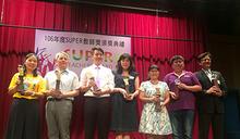 106年全國 SUPER 教師獎頒獎典禮