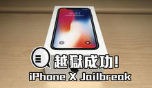 推出才一星期多,黑客成功於 iPhone X 進行 Jailbreak!