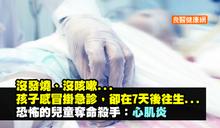 沒發燒、沒咳嗽...孩子感冒掛急診,卻在7天後往生...恐怖的兒童奪命殺手:心肌炎