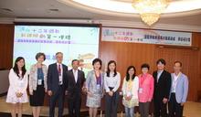 新北教育局與淡江大學策略聯盟 十二年國教新課綱教學領導新視界