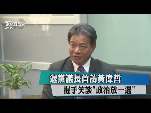 退黨議長首訪黃偉哲 握手笑談「政治放一邊」