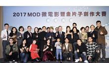 2017MOD微電影暨金片子創作大賽揭曉