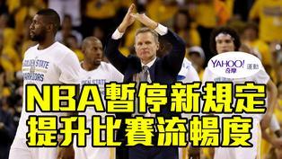 【影音】NBA暫停新規定 提升比賽流暢度