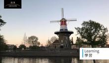 【遊學交換】在荷蘭逃亡的這一年,我發現自己的慾望原來那麼少、人生選擇還有那麼多
