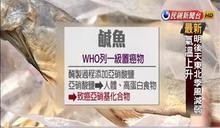 中式鹹魚加亞硝酸鹽 世衛列一級致癌物