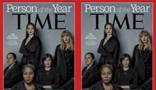 《時代》雜誌2017年度風雲人物:引發50年來最快速文化變革的「打破沉默者」