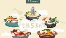 喝湯為什麼會一口接一口?吃火鍋先選湯底