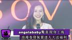 【#星聞】angelababy驚喜現身上海 浪漫卷髮氣質迷人大送福利