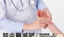 中醫減肥 首重調理體質!