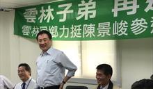 批陳景峻選新北變「柯文哲黨」 辦公室反擊周玉蔻