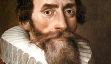 歷史上的今天》11月15日──啟發牛頓萬有引力定律、17世紀科學革命關鍵人物「天空的立法者」克卜勒與世長辭