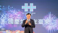 影/國慶焰火在台東 觀光產值估逾一億元