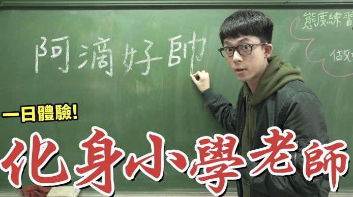 不教英文了!? 阿滴居然跑去當國小老師! ft. 為台灣而教