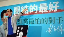 【Yahoo論壇/關姍】初選結束,國民黨的挑戰才要開始