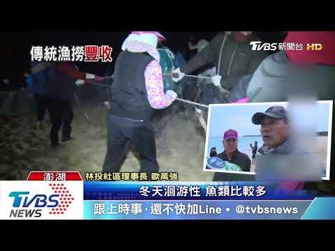 百人協力捕魚 澎湖「牽罟」推冬季觀光
