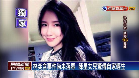 網路霸凌難承受? 陳星女兒自家輕生獲救