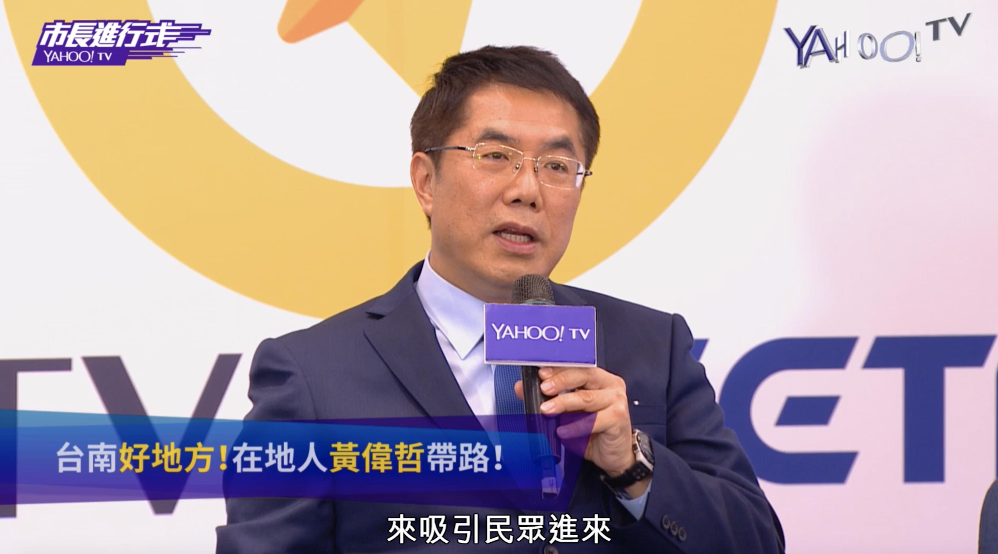 市長進行式:黃偉哲20181102 字幕完整版