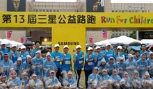 三星公益路跑雨中開跑 熱情加倍助弱勢孩童教育