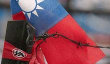 多維觀點》進退兩難,台灣的「中華民國困境」