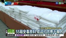 新竹查獲安毒原料 重達660公斤