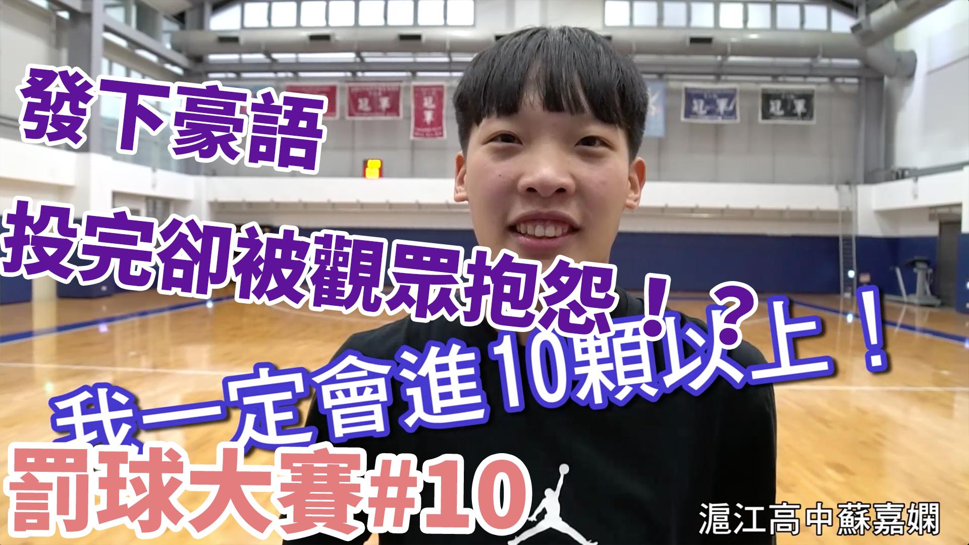 罰球大賽#10 滬江高中蘇嘉嫻