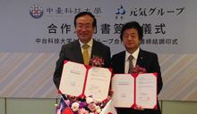 中臺科大攜手日本集團 布局新南向長照人才市場