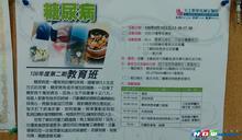 常見慢性病「糖尿病教育班」 調理飲食自己來