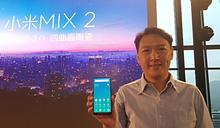 小米MIX 2登台 1.5萬有找 (圖)
