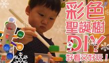 【咕咕育嬰便利貼】聖誕節限定!精細動作教玩具~