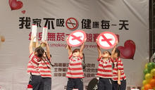 拒菸觀念從小做起 桃市衛生局辦幼兒無菸才藝競賽