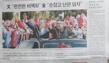 【Yahoo論壇】兩韓為真新聞鼓舞 兩岸為假新聞互吵