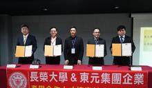 培育產業人才 長榮大學與東元集團簽署合作備忘錄