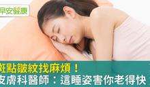 斑點皺紋找麻煩!皮膚科醫師:這睡姿害你老得快