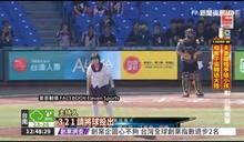 正妹開球鬧笑話 投向二壘板