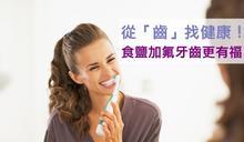 從「齒」找健康!食鹽加氟牙齒更有福