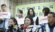【Yahoo論壇/林昭禎】空服員的眼淚與勞動尊嚴
