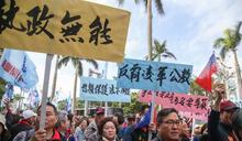 軍人年改下周二定案,「八百壯士」急召赴政院凱道抗議