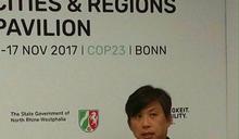 高市獲邀德國波昂COP23會議 發表韌性城市防災經驗