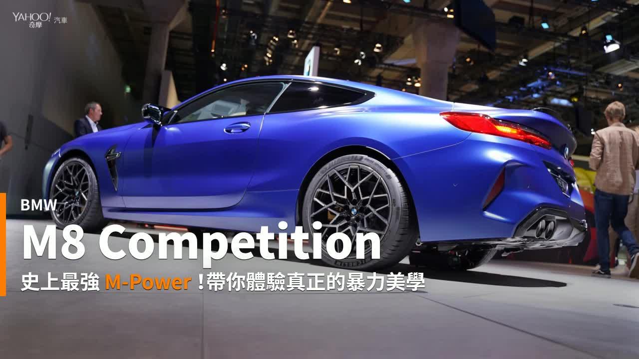 【新車速報】性能讚頌!暴力GT座駕BMW M8 Competition 閃耀登場!