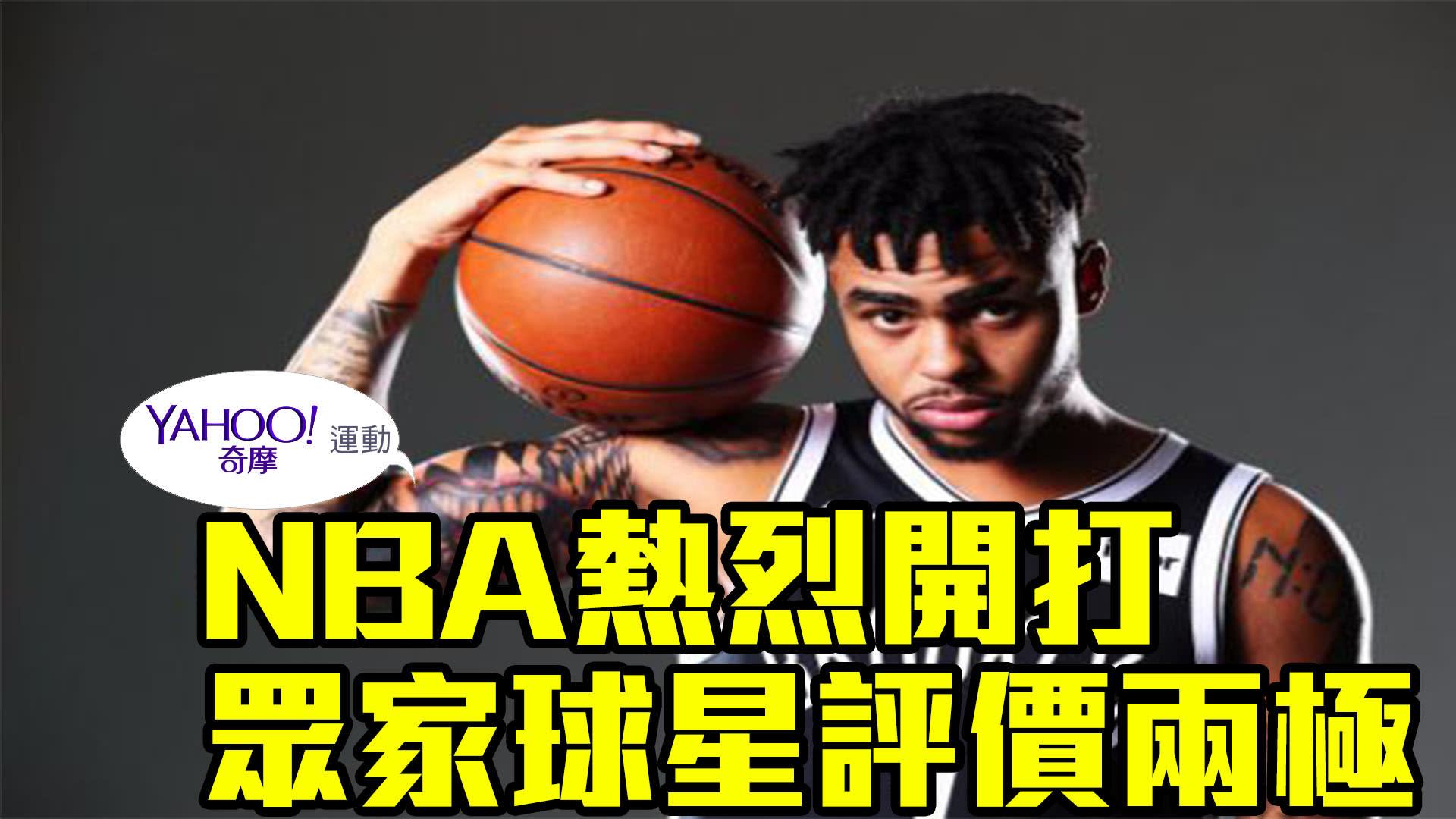 【影音】NBA熱烈開打 眾家球星評價兩極